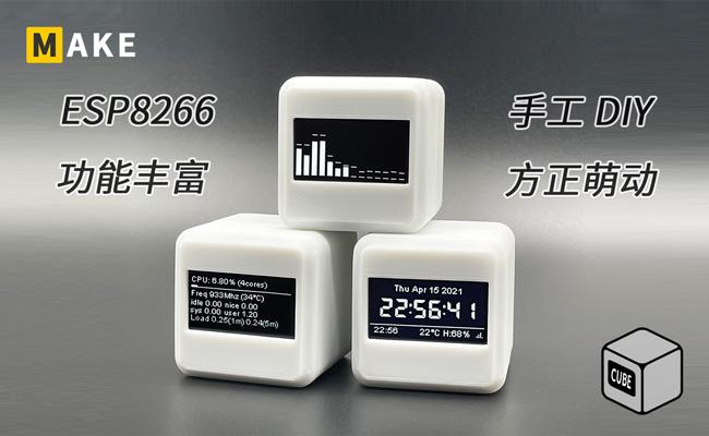 NXEZ Cube 小方屏 DIY 套件